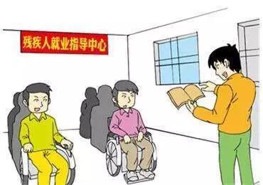 残疾人就业.jpg